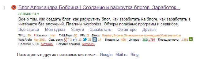 Вид фавикона в Яндексе