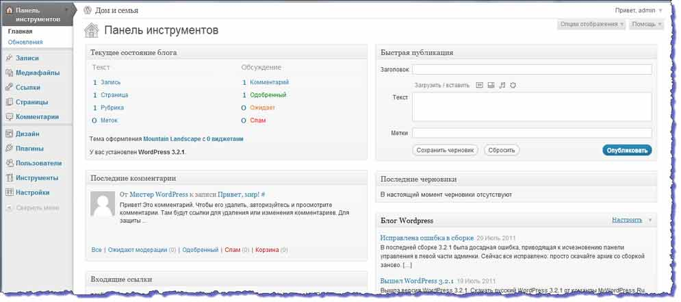 Админка WordPress