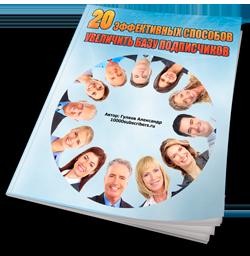20 эффективных способов увеличить базу подписчиков!