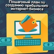 Пошаговый план заработка в интернете