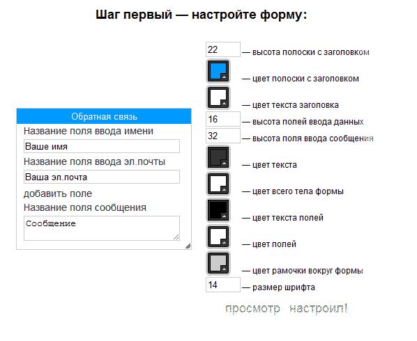 Конструктор формы обратной связи
