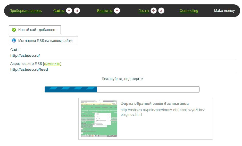 Бесплатный обмен трафиком между сайтами