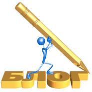 Продвижение и раскрутка блога