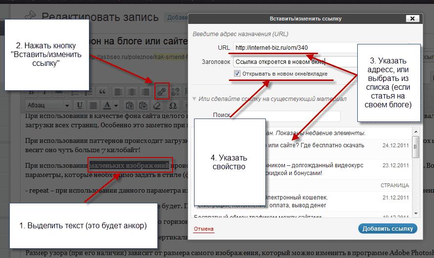 Как сделать ссылку на определенную часть страницы - инструкция 25