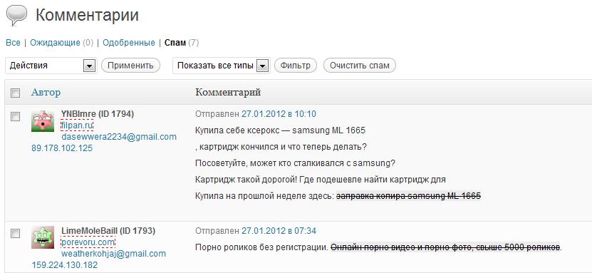 Защита блога Wordpres от спама в комментариях.