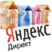 Как зарегистрироваться в рекламной сети Яндекса?