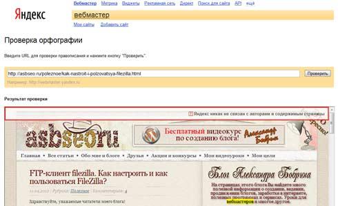 Онлайн проверка сайта на ошибки (проверка орфографии текста) при помощи Яндекс Вебмастера