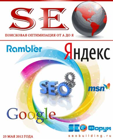 «SEO: Поисковая оптимизация от А до Я»