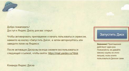 Запуск Яндекс.Диска