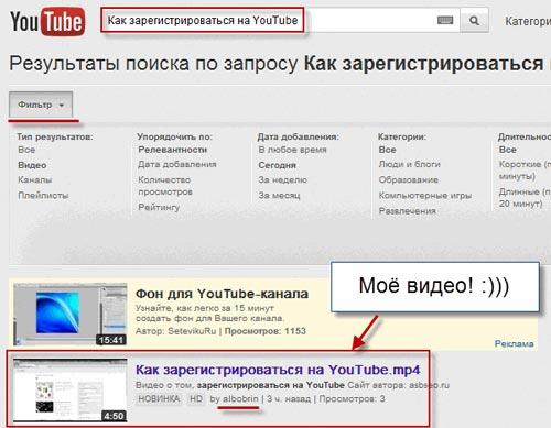 Фильтры поиска на YouTube