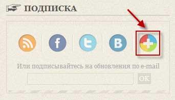 """Ссылка с атрибутом re=""""author"""" в сайдбаре в виде кнопки Google+"""