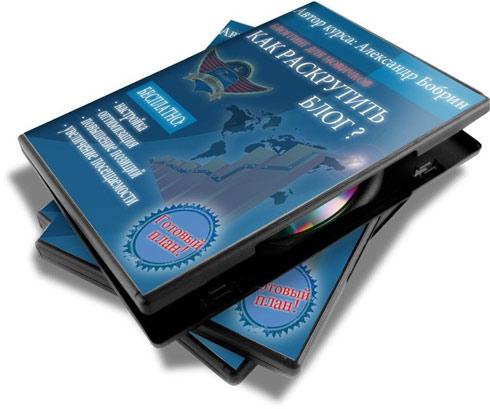 3d коробки DVD дисков, созданные при помощи онлайн сервиса www.myecovermaker.com