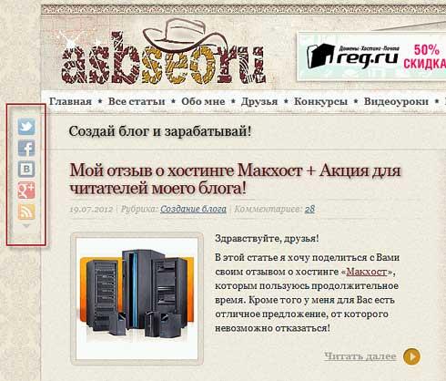Вертикальный блок кнопок социальных сетей на блоге asbseo.ru