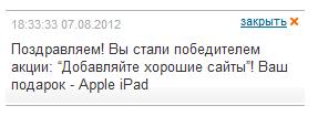 Я выиграл iPad