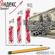 Как зарабатывать на контекстной рекламе больше?! Увеличиваем доход при помощи «дорогих» ключевых слов.