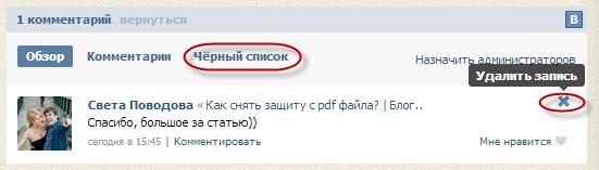 Работа с виджетом комментариев Вконтакте