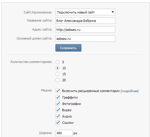 Настройки виджета комментариев Вконтакте