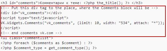 Второй код, отображающий виджет комментариев