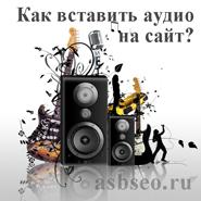 Как вставить аудио на сайт. Создание аудиоподкастов на сервисе podfm.ru