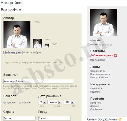 Настройки аккаунта на podfm.ru