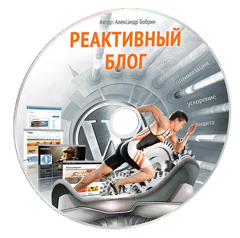 "Обучающий видеокурс по блоггингу ""Реактивный блог"""