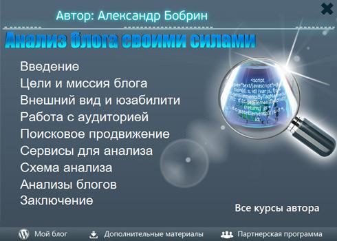 "Меню курса ""Анализ блога своими силами"""
