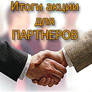 Итоги акции для партнеров asbseo.ru
