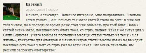 Комментарий читателя блога