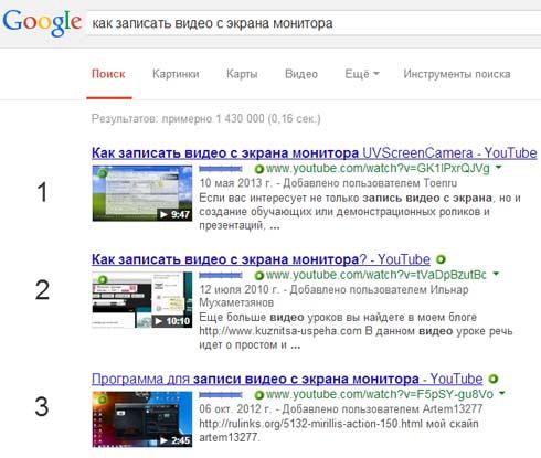 YouTube в ТОП выдачи Google