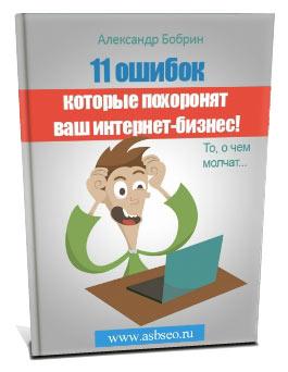 """Книга """"11 ошибок, которые похоронят ваш интернет-бизнес"""""""