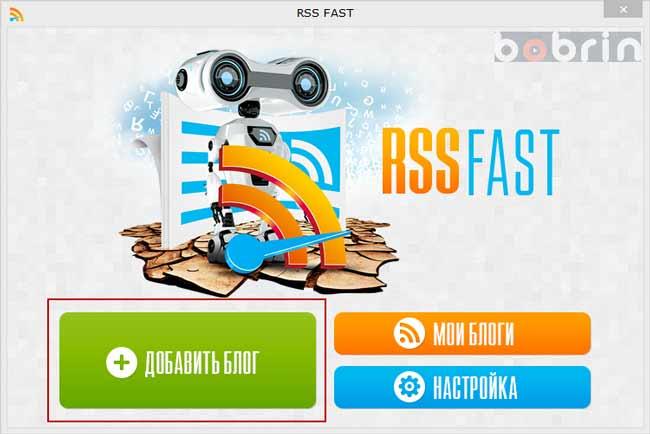 Главное окно RSS FAST
