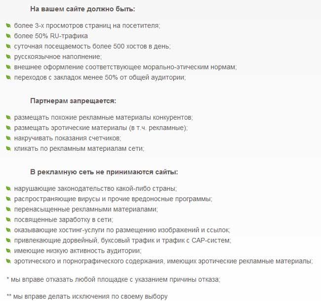 Условия для принятия сайтов