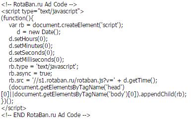 Вид скрипта баннерной рекламы