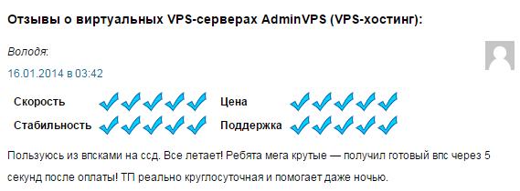 Отзывы об AdminVPS