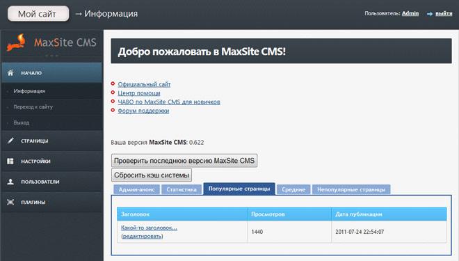 Админка MaxSiteCMS