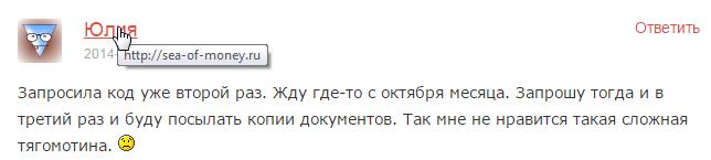 Вид закрытой ссылки на автора комментария
