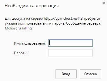 Форма ввода логина и пароля на хостинге