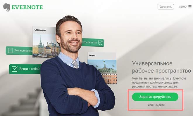 evernote регистрация