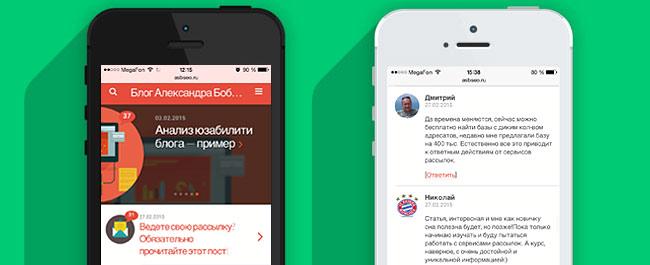 Мобильная версия блога asbseo.ru