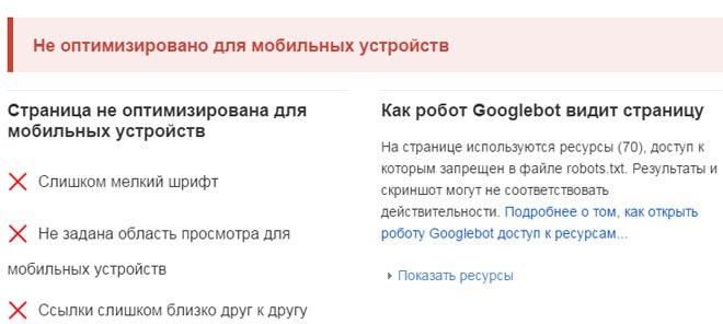 Сайт не имеет мобильной версии