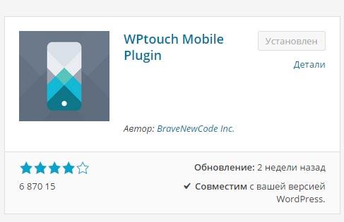 Плагин  WPtouch Mobile Plugin