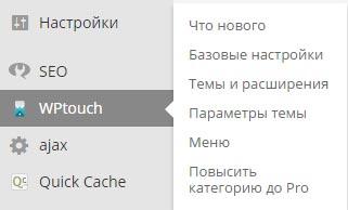 Настройка WPtouch Mobile