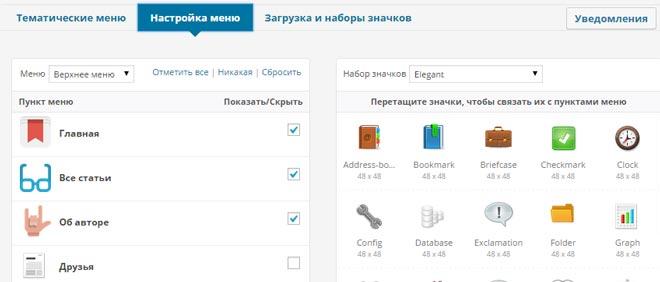 Настройка меню Настройка WPtouch Mobile