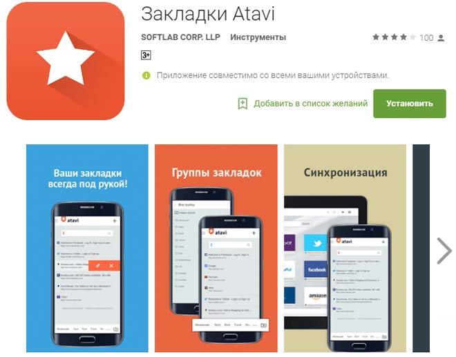 Мобильные приложения atavi