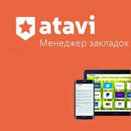 Atavi - удобный сервис для хранения и синхронизации ваших закладок