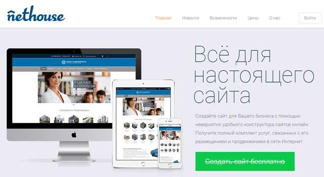 Как создать сайт или интернет-магазин бесплатно