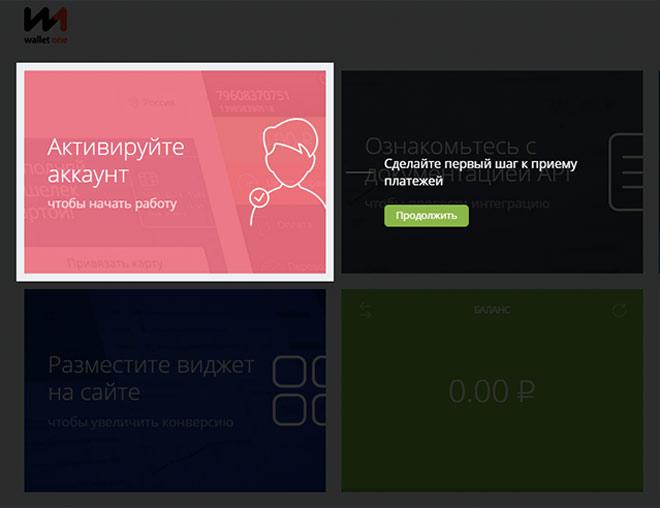 Wallet One Активация магазина