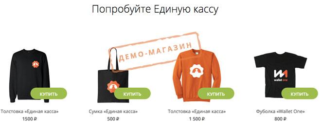 Демонстрационный магазин Wallet One