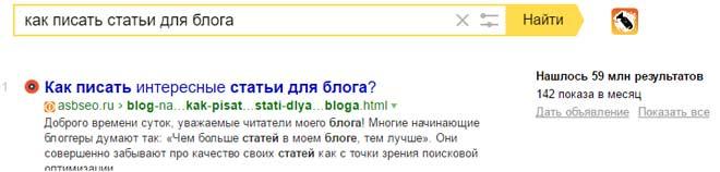 Статья в ТОП поисковых систем