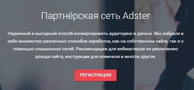 Партнерская сеть Adster
